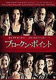 ブロークン・ポイント [DVD]