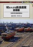 知られざる鉄道遺産 首都圏―街角の鉄道遺構探訪 (DJ鉄ぶらブックス)
