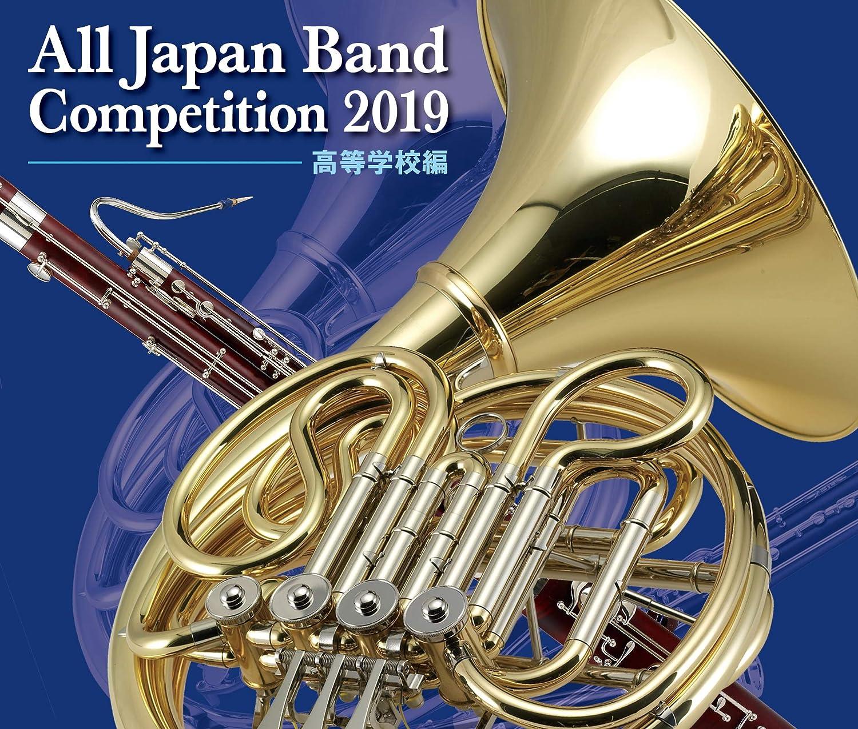 埼玉 県 吹奏楽 コンクール 2019