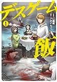 デスゲーム飯(1) (アクションコミックス)