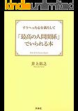 すりへった心を満たして「最高の人間関係」でいられる本 (扶桑社BOOKS)