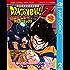ドラゴンボールZ アニメコミックス 2 この世で一番強いヤツ (ジャンプコミックスDIGITAL)