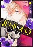 バラッド×オペラ【第1巻】 (あすかコミックスDX)