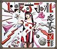 恋する図形(cubic futurismo)【期間限定盤】