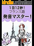 1日12秒!フランス語発音マスター!(音声付き)