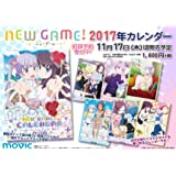 NEW GAME! 2017年カレンダー