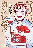 マリコ、カンレキ! (文春文庫)