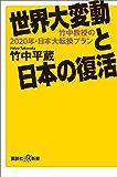 世界大変動と日本の復活 竹中教授の2020年・日本大転換プラン (講談社+α新書)