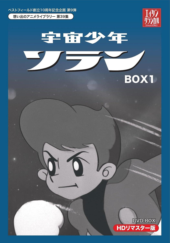 ベストフィールド創立10周年記念企画第9弾 想い出のアニメライブラリー 第39集 宇宙少年ソラン HDリマスター DVD-BOX  BOX1 B00UMU0846