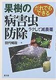 だれでもできる果樹の病害虫防除―ラクして減農薬