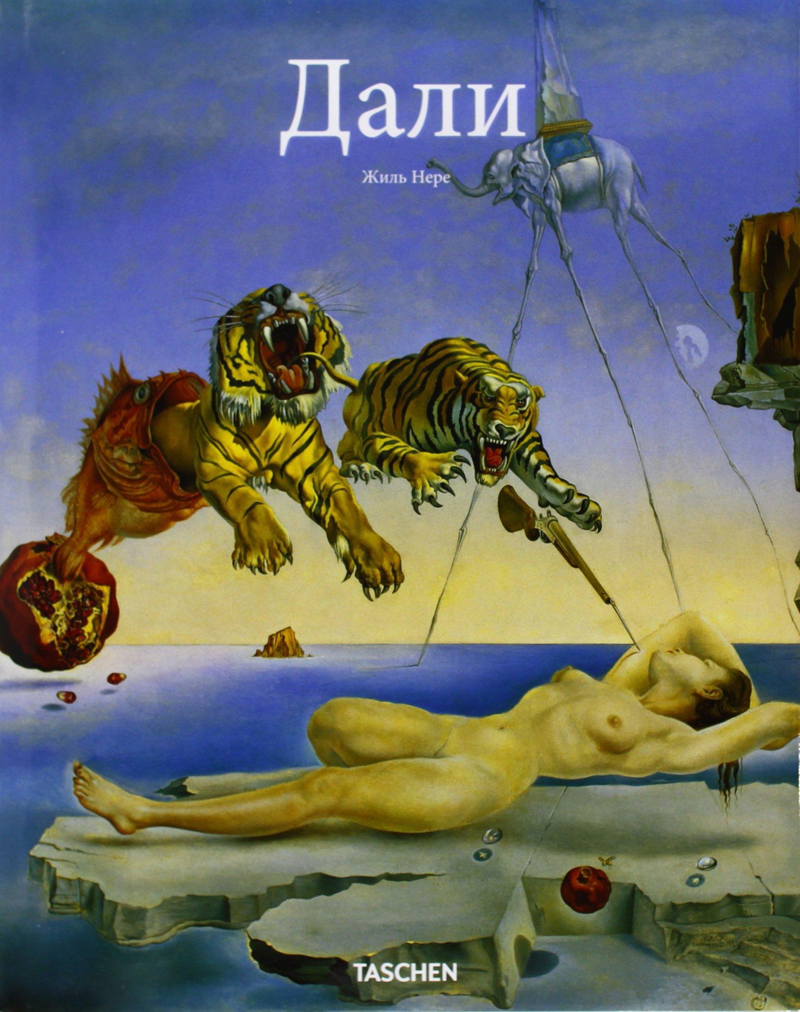 Dalí, El Surrealista Más Provocador [Edición Ruso]: Amazon.es: Gilles Néret: Libros en idiomas extranjeros