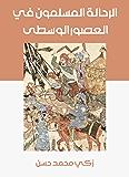 الرحالة المسلمون في العصور الوسطى (Arabic Edition)