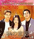 秋の童話 BOX2 (コンプリート・シンプルDVD-BOX5,000円シリーズ)(期間限定生産)