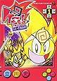 ゲーたま! 1 (1) (てんとう虫コミックススペシャル)