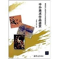 高等院校广告和艺术设计专业系列规划教材:中外美术作品鉴赏