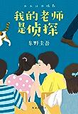 我的老师是侦探(备受清华、北大学生喜爱的东野圭吾,专门写给孩子的推理小说!提高逻辑思维,塑造良好品格!)
