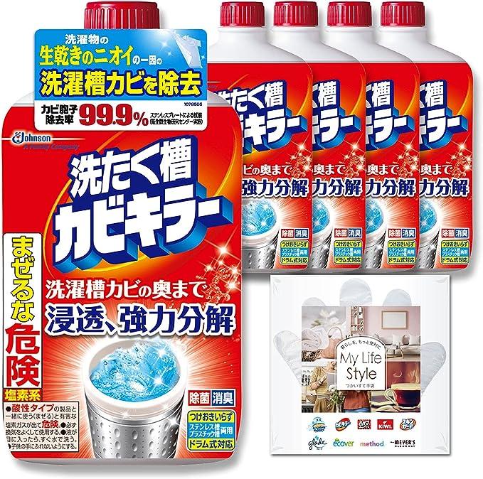 洗たく槽 カビキラー 塩素系液体タイプ 5本セット 550g×5本 お掃除用手袋つき ドラム式 除菌 洗濯機 クリーナー 洗浄剤 カビ取り まとめ買い 生乾き 防止 消臭