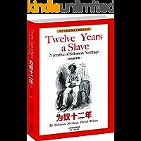为奴十二年 TWELVE YEARS A SLAVE(英文朗读版) (西方经典英文读物 Book 8) (English Edition)