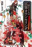 三瀬川さんの冥界カウンセリング (メディアワークス文庫)