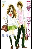 花君と恋する私(8) (別冊フレンドコミックス)