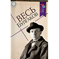 Весь Булгаков (Великие Русские) (Russian Edition)