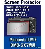 【強化ガラスフィルム 硬度9H 透明度97%】 Panasonic LUMIX DMC-GX7専用 液晶保護ガラス(強化ガラスフィルム)