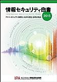 情報セキュリティ白書2015: サイバーセキュリティ新時代:あらゆる変化へ柔軟な対応を