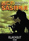 逃亡のSAS特務員 (ハヤカワ文庫NV)