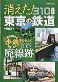 消えた!東京の鉄道 310路線 (歩鉄「現地を訪ねる 探す 見る」でひもとく首都廃線跡)