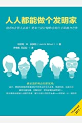 Wherever you are in the world You Are an Inventor (Chinese Edition) Kindle Edition