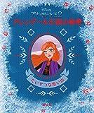 ディズニー アナと雪の女王2 アレンデール王国の秘密