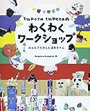 tupera tuperaのわくわくワークショップ―みんなでたのしむ造形タイム