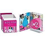 おひとりさま DVD-BOX[DVD]