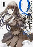 万能鑑定士Qの事件簿 II (カドカワコミックス・エース)