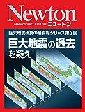 Newton 巨大地震研究の最前線シリーズ第3回 巨大地震の過去を疑え!