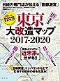 東京大改造マップ2017-2020 (日経BPムック)