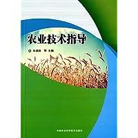 农业技术指导