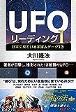 UFOリーディングI ―日本に来ている宇宙人データ13― (OR BOOKS)