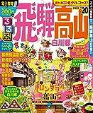 るるぶ飛騨高山 白川郷'20 (るるぶ情報版地域)