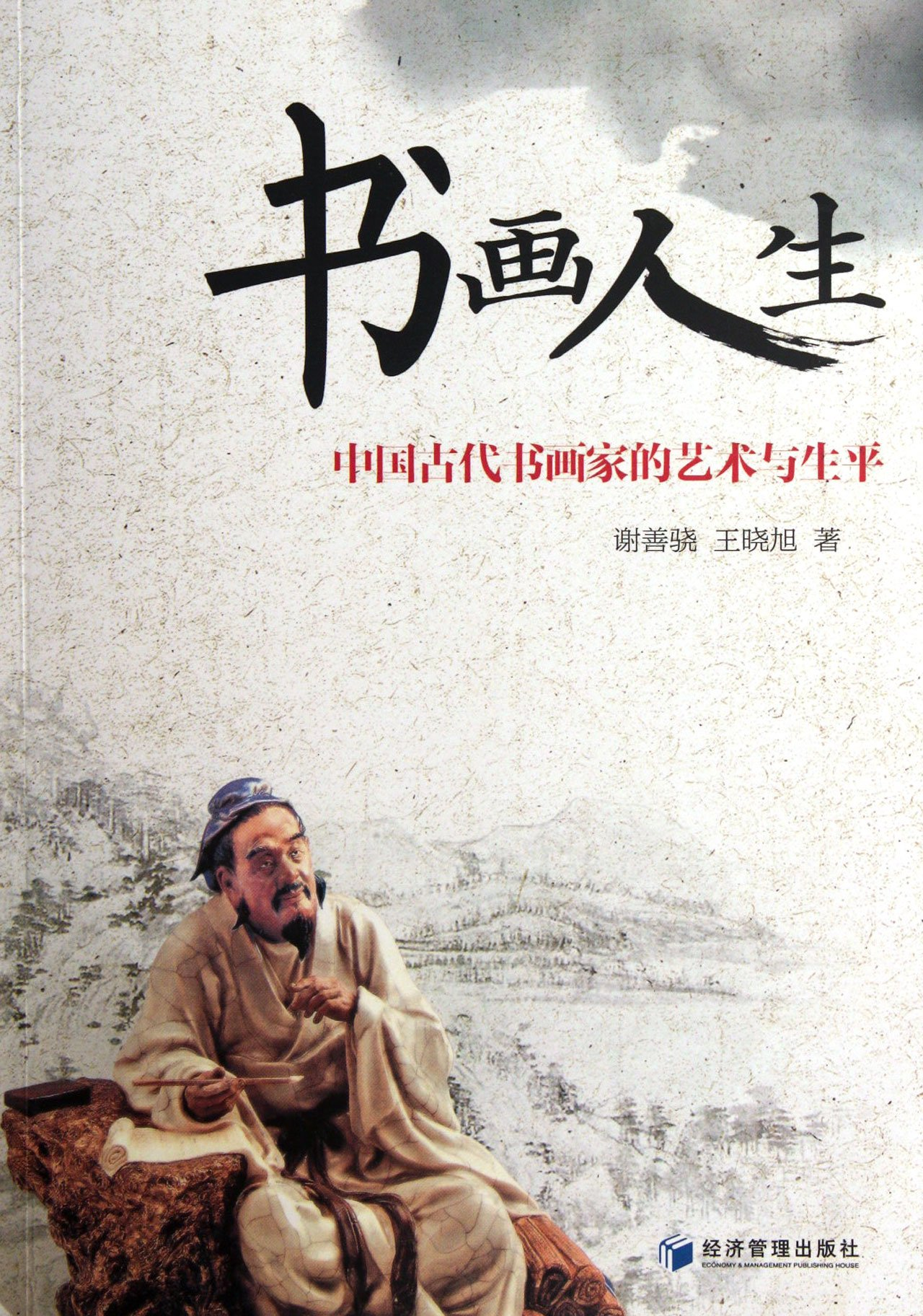 Read Online The Art And Life of Ancient Chinese Painters And Calligraphers (Chinese Edition) pdf