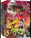 魔法护卫队1-4(套装共4册)(畅销千万《查理九世》核心制作团队2015魔幻巨作,挑战《哈利波特》的极致魔法冒险!)