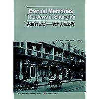 永恒的记忆:犹太人在上海