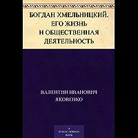 Богдан Хмельницкий. Его жизнь и общественная деятельность (Russian Edition)