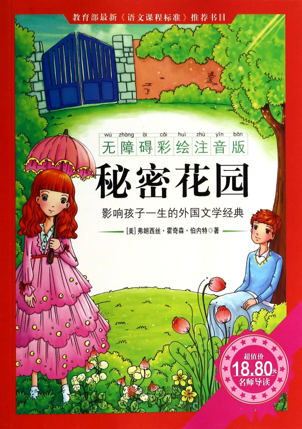 Read Online The Secret Garden (Accessible America painted phonetic version)(Chinese Edition) PDF