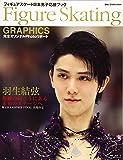 Figure Skating GRAPHICS フィギュアスケート日本男子応援ブック(DIA Collection)