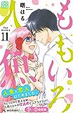 ももいろ人魚 プチデザ(11) (デザートコミックス)