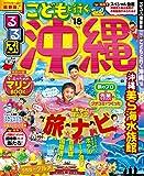 るるぶこどもと行く沖縄'18 (国内シリーズ)