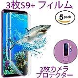 Samsung Galaxy S9 プラス フィルム 全面 ギャラクシーs9プラス フィルム Galaxy S9 Plus 保護フィルム Galaxy S9+ カメラレンズプロテクターコンボ(ケースフレンドリー、5パック)エッジからエッジサイドカバレッジハイ・デフィニション指紋を削減スクラッチ耐性HDクリアフィルムナノエッジフィルム ギャラクシー S9プラス専用