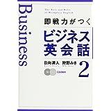 CD付 即戦力がつくビジネス英会話2