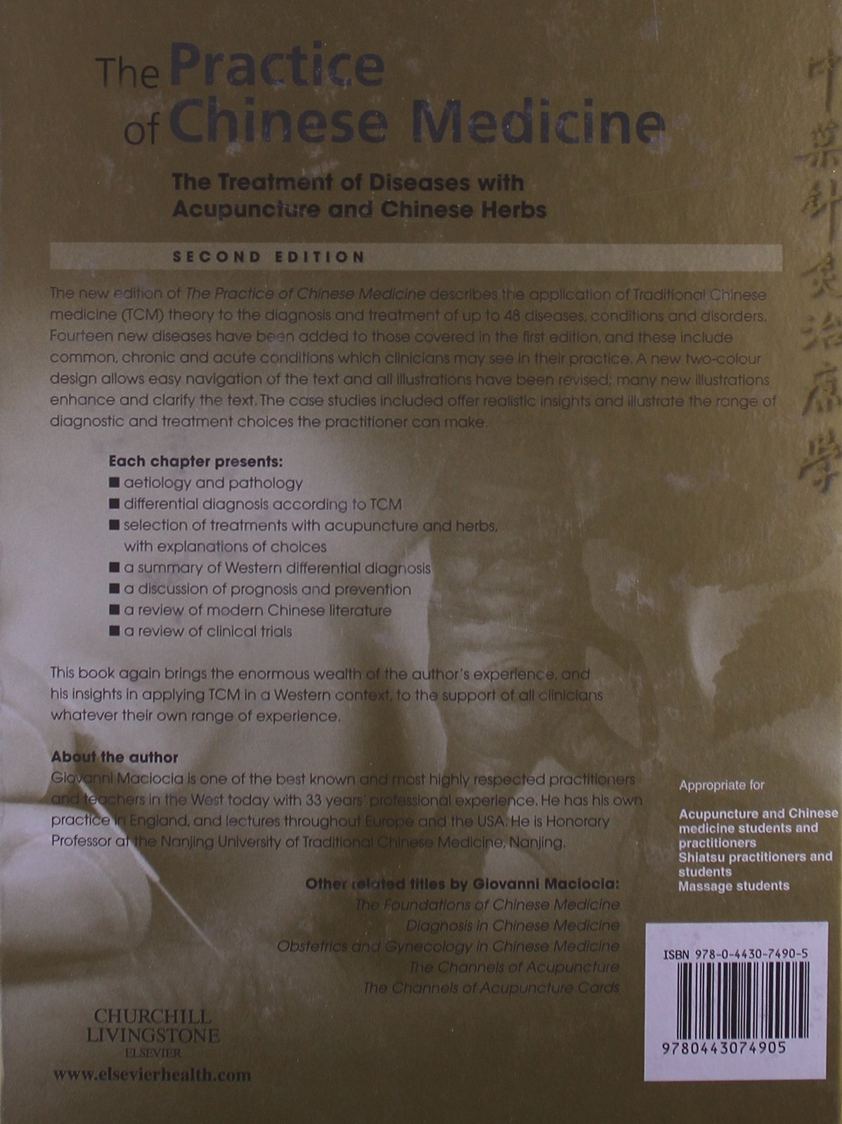 The practice of chinese medicine the treatment of diseases with the practice of chinese medicine the treatment of diseases with acupuncture and chinese herbs 2e amazon giovanni maciocia cacnanjing fandeluxe Gallery
